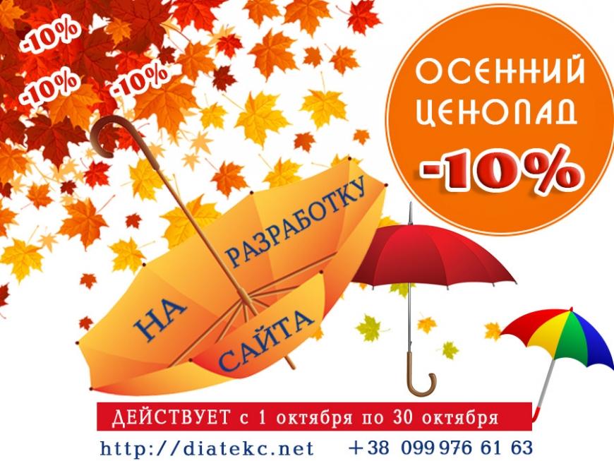 Осенняя АКЦИЯ!
