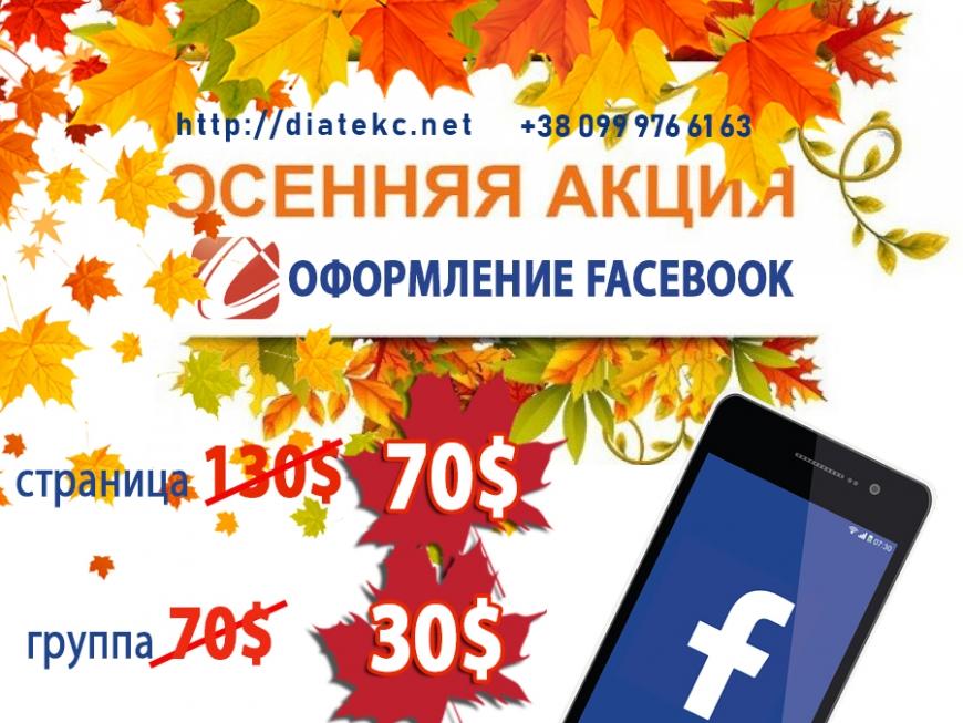 Осенняя АКЦИЯ оформление соцсетей!